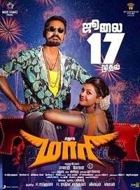 Dhanush Maari Mp3 Songs Download, Maari Tamil Audio Song Free Download