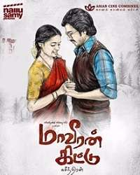 Maaveeran Kittu Songs Download, Maaveeran Kittu Mp3 Songs Free Download, Maaveeran Kittu Tamil Mp3 Audio Music Free Download