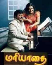 Mariyadhai 2009 Tamil Mp3 Songs Free Download