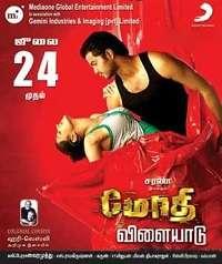 Modhi Vilayadu 2009 Tamil Mp3 Songs Download