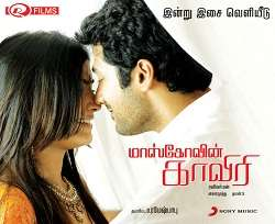 Moscowin Kavery Mp3 Songs Download Tamil 2009