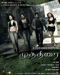 Muthirai Mp3 Songs Download Tamil 2009