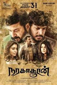 Naragasooran Tamil Movie Mp3 Songs Audio Download