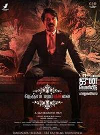 Nenjam Marappathillai Tamil Movie Songs