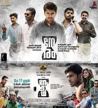 Neram 2013 Tamil Movie Mp3 Songs Download