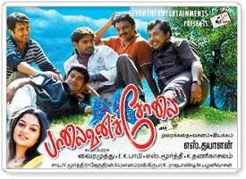 Palaivana Solai 2009 Tamil Movie Songs