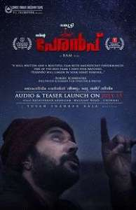 Peranbu 2018 Tamil Movie Mp3 Songs