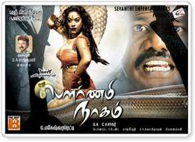 Pournami Nagam Mp3 Songs Download Tamil 2009