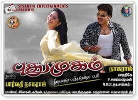 Puthumugam Tamil Mp3 Songs Free Download