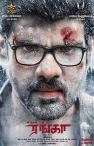 Ranga 2019 Tamil Movie Songs