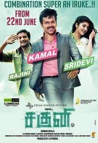 Saguni Mp3 Songs Download Tamil