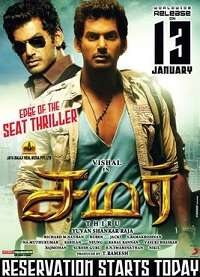 Samar 2013 Tamil Movie Mp3 Song Download