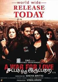 Sattam Oru Iruttarai 2012 Tamil Movie Mp3 Song Download