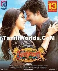 Seema Raja Tamil Mp3 Songs Download Free