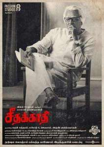 Seethakaathi Tamil Mp3 Songs Download
