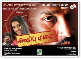 Sivappu Mazhai Mp3 Songs Download Tamil 2009