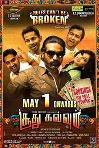 Soodhu Kavvum 2013 Tamil Movie Mp3 Song Download