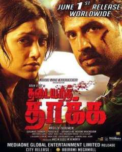 Thadaiyara Thaakka 2012 Tamil Movie Mp3 Song Download