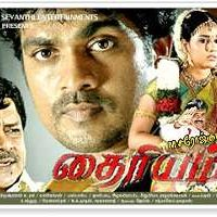 Thairiyam Mp3 Songs Download