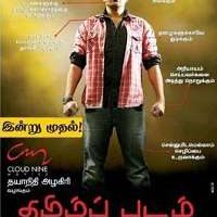 Thamizh Padam Mp3 Songs Download Tamil