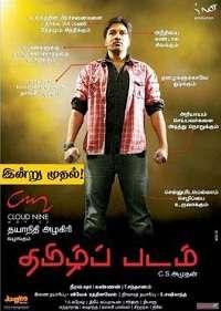 Thamizh Padam Mp3 Songs Download Tamil