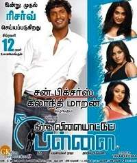 Theeradha Vilaiyattu Pillai 2009 Tamil Mp3 Songs Download