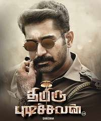 Thimiru Pudichavan Tamil Mp3 Songs Download