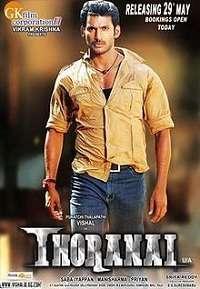 Thoranai2009 Tamil Movie Mp3 Songs