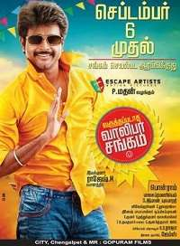 Varuthapadatha Valibar Sangam Mp3 Songs Download Tamil