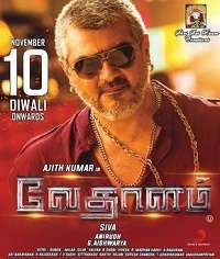 Vedalam Mp3 Songs Download Tamil 2015
