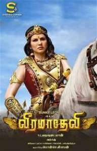 Veeramadevi Tamil Songs By Sunny Leone