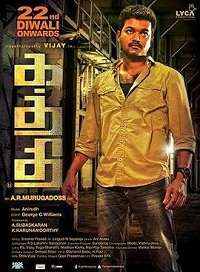 Vijay Kaththi Mp3 Songs Download Tamil 2014