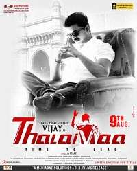 Thalaivaa Mp3 Song Download