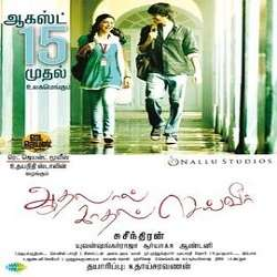 Aadhalaal Kadhal Seiveer Movie Songs