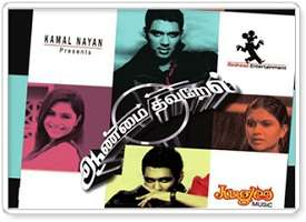 Aanmai Thavarael 2010 Tamil Movie Mp3 Songs