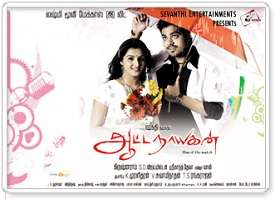 Aattanayagann 2010 Tamil Movie Mp3 Songs