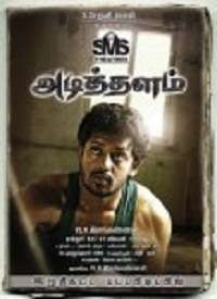 Adithalam 2013 Tamil Movie songs