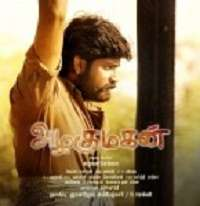 Alagu Magan 2013 Tamil Movie Songs