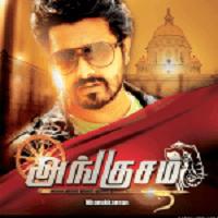Angusam 2013 Tamil Movie Songs