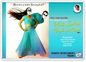 Arumbu Meesai Kurumbu Parvai2010 Tamil Movie Mp3 Songs