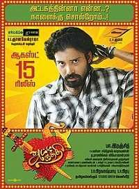Attakathi Songs