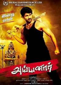 Ayyanar2010 Tamil Movie Mp3 Songs