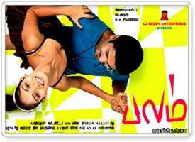 Balam2010 Tamil Movie Mp3 Songs