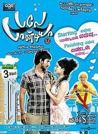 Bale Pandiya 2010 Tamil Movie Mp3 Songs