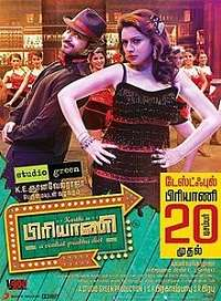 Biriyani 2013 Tamil Movie Songs