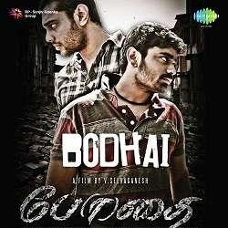 Bodhai Songs
