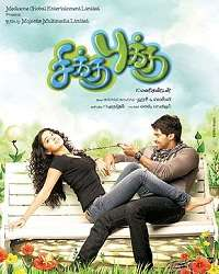 Chikku Bukku 2010 Tamil Movie Mp3 Songs