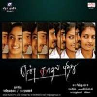 En Kadhal Pudithu 2013 Tamil Movie Songs