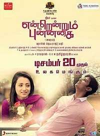 Endrendrum Punnagai 2013 Tamil Movie Songs