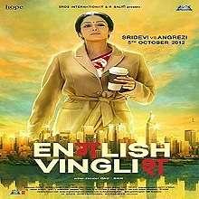 English Vinglish Songs